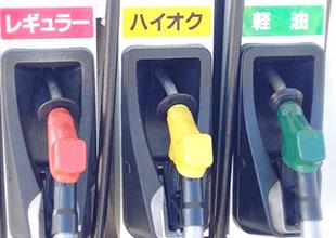 ガソリン・灯油・軽油